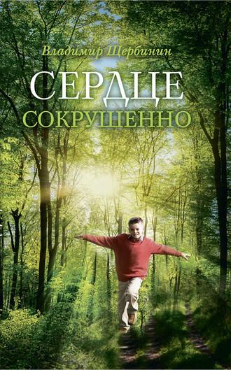 Владимир Щербинин, Сердце сокрушенно