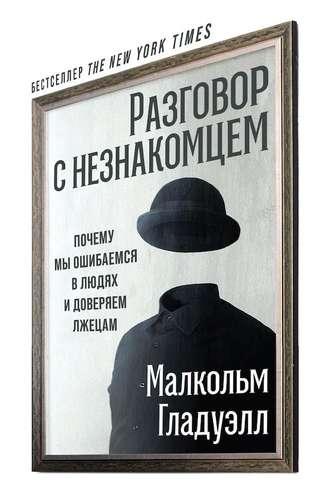 Малкольм Гладуэлл, Разговор с незнакомцем