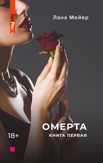 Лана Мейер, Омерта