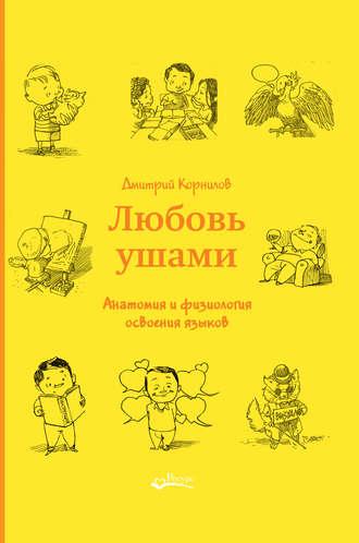 Дмитрий Корнилов, Любовь ушами. Анатомия и физиология освоения языков