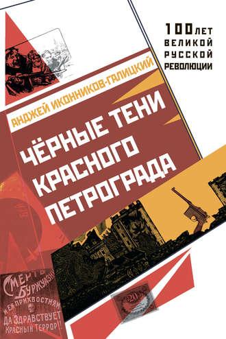 Анджей Иконников-Галицкий, Черные тени красного Петрограда