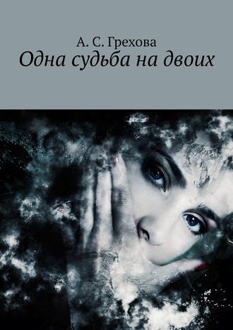 А. Грехова, Одна судьба надвоих