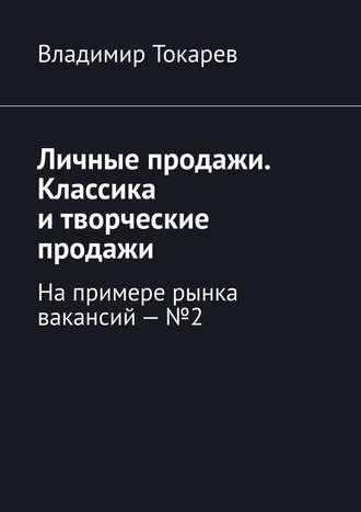 Владимир Токарев, Личные продажи. Классика итворческие продажи. На примере рынка вакансий – №2