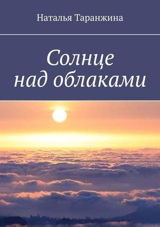 Наталья Таранжина, Солнце над облаками