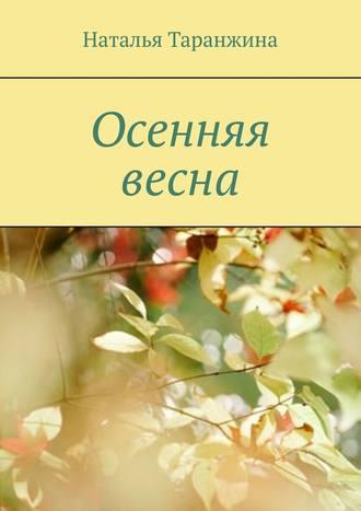 Наталья Таранжина, Осенняя весна