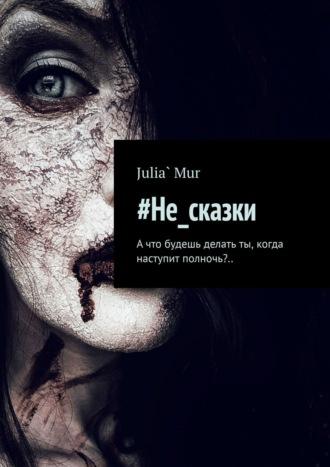 Julia` Mur, #Не_сказки. Ачто будешь делать ты, когда наступит полночь?..