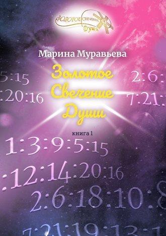 Марина Муравьева, Золотое СвечениеДуши. Книга 1