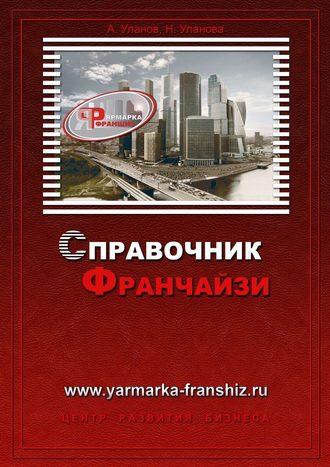 Наталия Уланова, Александр Уланов, Справочник франчайзи