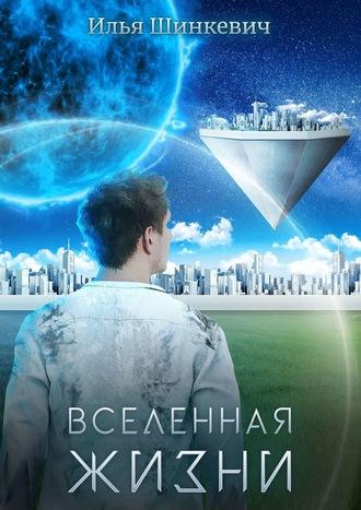 Илья Шинкевич, Вселенная жизни