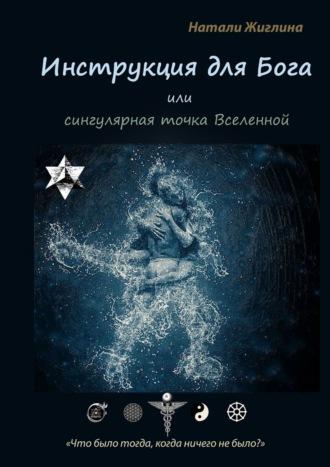 Натали Жиглина, Инструкция дляБога