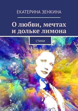 Екатерина Зенкина, Олюбви, мечтах идольке лимона. Стихи