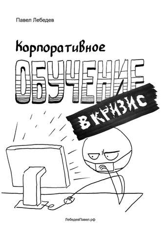 Павел Лебедев, Корпоративное обучение вкризис
