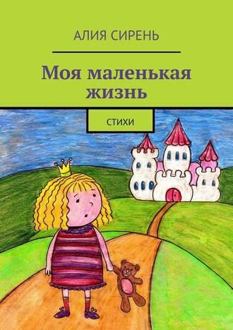 Алия Сирень, Моя маленькая жизнь. Стихи