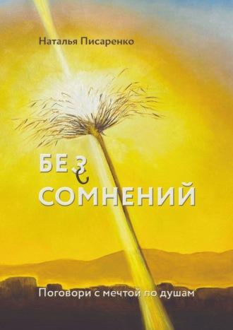 Наталья Писаренко, БЕ©З СОМНЕНИЙ. Поговори с мечтой по душам