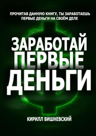 Кирилл Вишневский, Заработай первые деньги