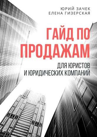 Елена Гизерская, Юрий Зачек, Гайд попродажам. Для юристов и юридических компаний