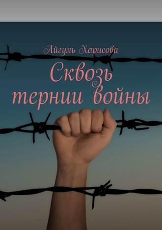 Айгуль Харисова, Сквозь тернии войны