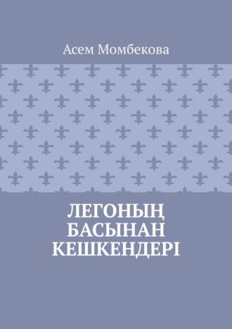 Асем Момбекова, Легоның басынан кешкендері