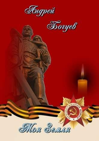 Андрей Богуев, Моя земля