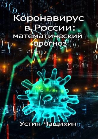 Устин Чащихин, Коронавирус вРоссии: математический прогноз