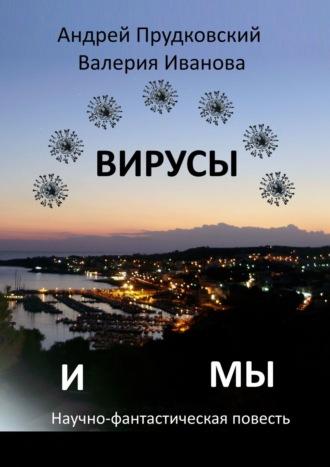 Андрей Прудковский, Валерия Иванова, Вирусы имы. Научно-фантастическая повесть