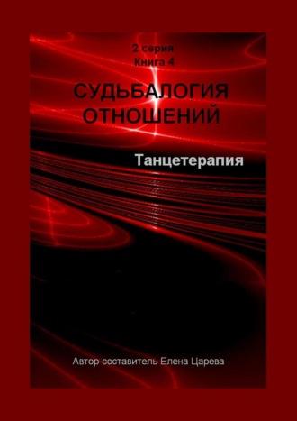 Елена Царева, Психологиятела. Танцетерапия