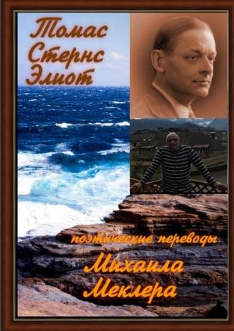 Томас Стернс Элиот, Поэтические переводы