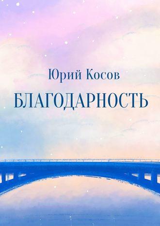 Юрий Косов, Благодарность