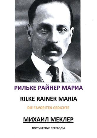 Рильке Райнер Мариа, Поэтические переводы