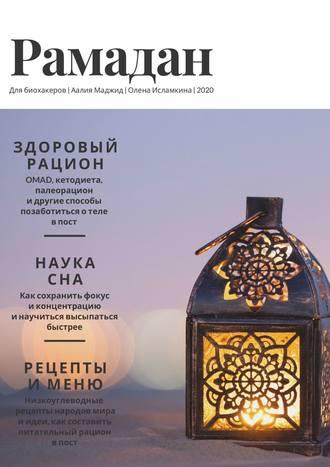 Олена Исламкина, Аалия Маджид, Рамадан для биохакеров