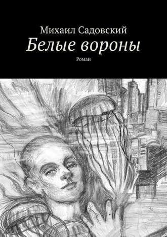 Михаил Садовский, Белые вороны. Роман