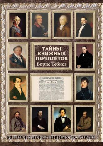 Борис Тебиев, Тайны книжных переплётов. 50 почти детективных историй