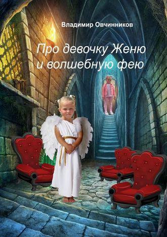 Владимир Овчинников, Про девочку Женю иволшебнуюфею