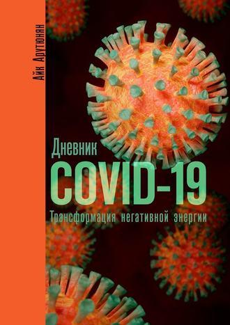 Айк Арутюнян, Дневник COVID-19. Трансформация негативной энергии