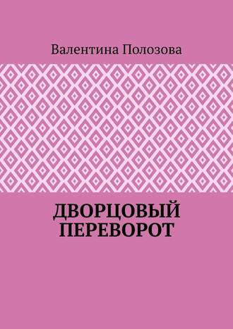 Валентина Полозова, Дворцовый переворот