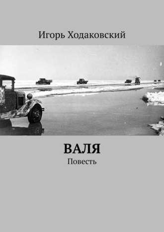 Игорь Ходаковский, Валя. Повесть