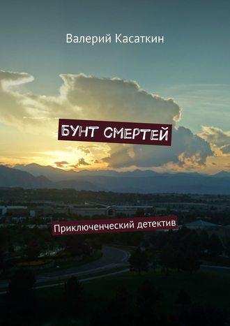 Валерий Касаткин, Бунт смертей. Приключенческий детектив