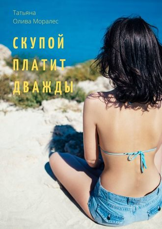 Татьяна Олива Моралес, Скупой платит дважды