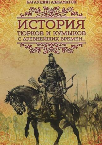 Багаутдин Аджаматов, История тюрков икумыков сдревнейших времен