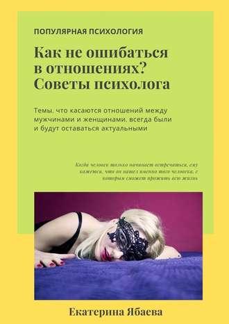Екатерина Ябаева, Как неошибаться вотношениях? Советы психолога