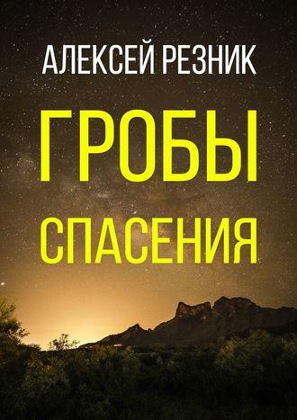 Алексей Резник, Гробы спасения