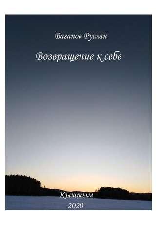 Руслан Вагапов, Возвращение ксебе. Цикл исцеляющих текстов