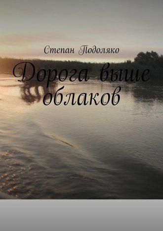 Степан Подоляко, Дорога выше облаков