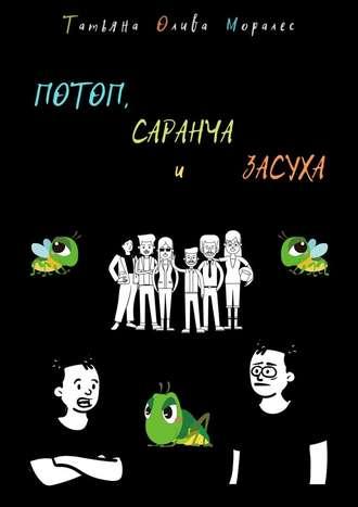 Татьяна Олива Моралес, ПОТОП, САРАНЧА иЗАСУХА