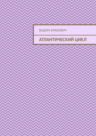 Вадим Кракович, Атлантическийцикл