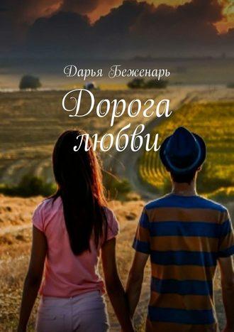 Дарья Беженарь, Дорога любви