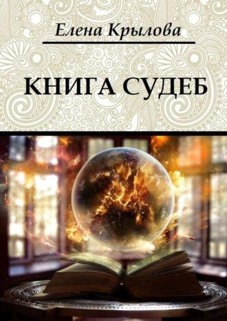 Елена Крылова, Книга судеб