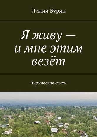 Лилия Буряк, Я живу– имне этим везёт. Лирические стихи