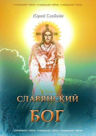 Юрий Слобода, СЛАВЯНСКИЙБОГ