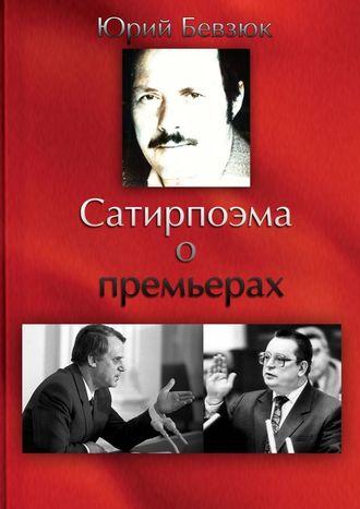 Юрий Бевзюк, Сатирпоэма опремьерах